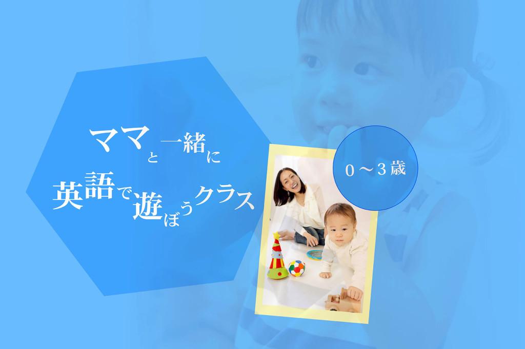 ママと一緒に英語で遊ぼうクラス